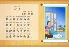 关于七夕节的古诗