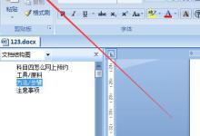 Word 文档中的图片不见了,怎么找出来?