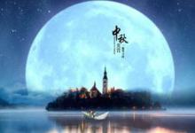 关于中秋节的诗词佳句(带赏析)