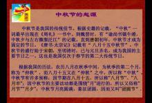 中秋节的起源发展
