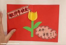 教师节贺卡如何做简单又好看