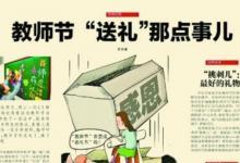 中国的教师节是哪一天?